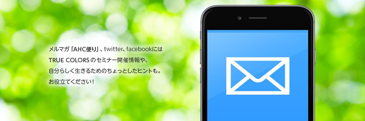 メールマガ・twitter・facebook
